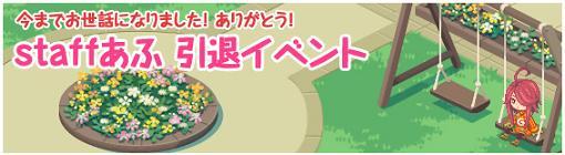 あふさん引退イベント.jpg