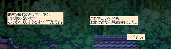 お化け役の解放7.jpg