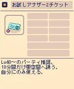 お試しアナザー2チケット.jpg