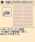 お試しアナザー3チケット.jpg