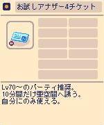 お試しアナザー4チケット.jpg