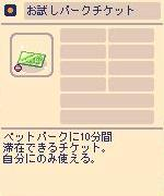 お試しパークチケット.jpg