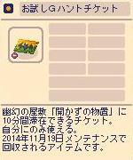 お試しGハントチケット.jpg