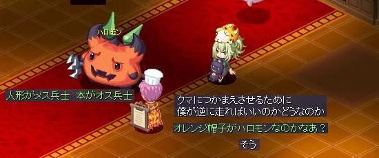 かぼちゃっぽいのが欲しい32.jpg