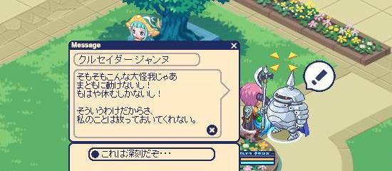 さぼってるジャンヌ11.jpg