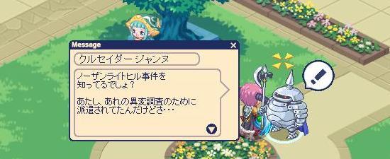 さぼってるジャンヌ3.jpg