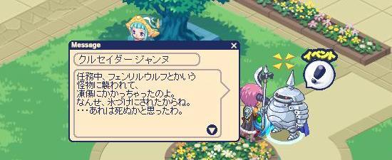 さぼってるジャンヌ4.jpg