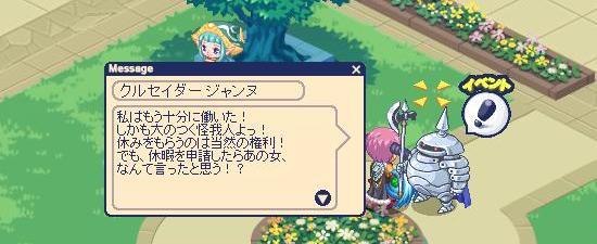 さぼってるジャンヌ6.jpg
