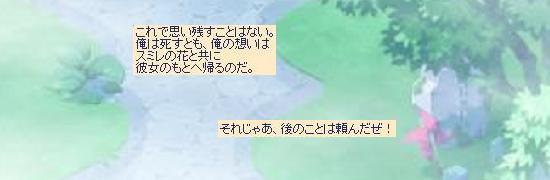 すみれを狩ろう7.jpg