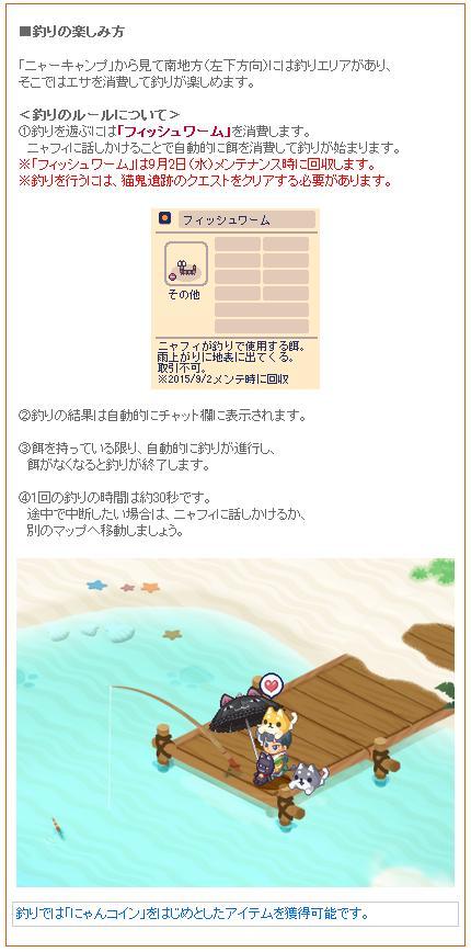 ねこにゃん島の釣りの楽しみ方.jpg