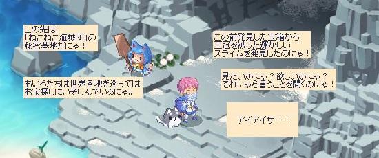 ねこねこ海賊団1.jpg