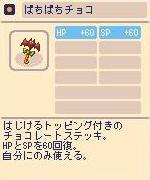 ぱちぱちチョコ.jpg