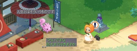 ぺったんこ弥太1.jpg