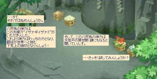 ぺったんこ弥太35.jpg