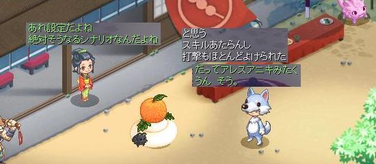 ぺったんこ弥太40.jpg