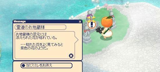 ぺったんこ弥太42.jpg