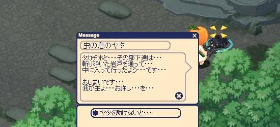 ぺったんこ弥太48.jpg