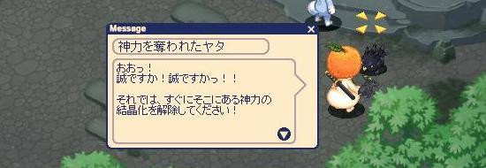 ぺったんこ弥太5.jpg