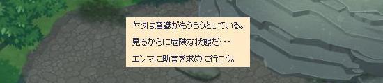 ぺったんこ弥太51.jpg