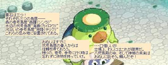 ぺったんこ弥太63.jpg