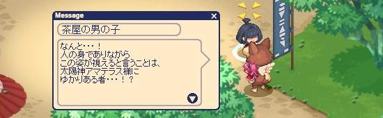 アマガハラ スタート5.jpg