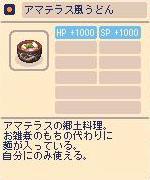 アマテラス風うどん.jpg
