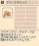 アリーナチケット.jpg