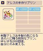 アレスの手作りプリン.jpg