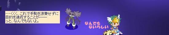 アンビシャスの野望23.jpg