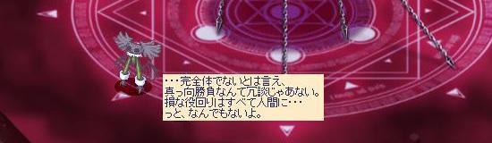 アンビシャスの野望88.jpg