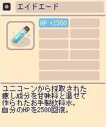 エイドエード.jpg