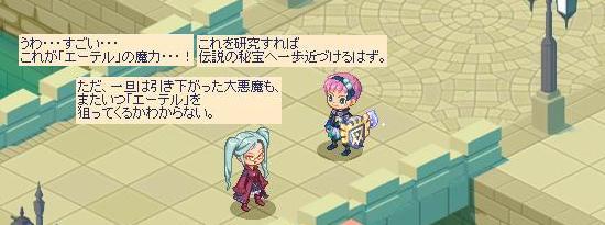 エーテル狙い24.jpg