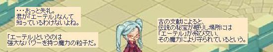 エーテル狙い4.jpg