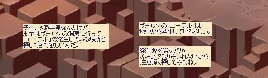 エーテル狙い7.jpg