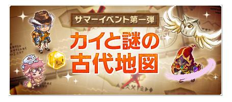 カイと謎の古代地図.jpg