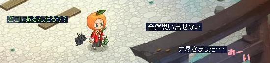 カイロウ24.jpg