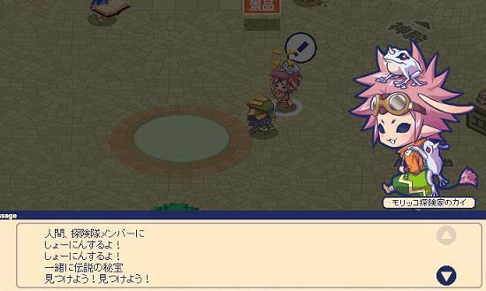 カイ探検家6.jpg