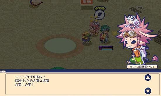 カイ探検家7.jpg