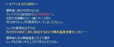 カミガモリ月見温泉ストーリー.jpg