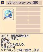 ギガアシスターLv3 【限】.jpg