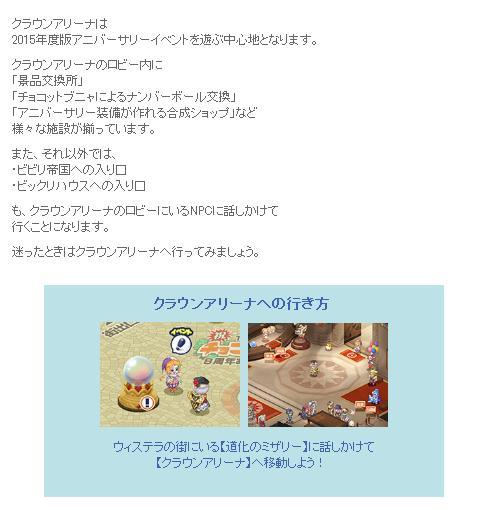 クラウンアリーナはイベントを遊ぶ中心地.jpg