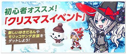 クリスマスイベント2014.jpg