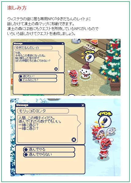 クリスマスイベント2014楽しみ方.jpg