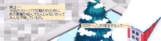 クロザーノン復活の噂2.jpg