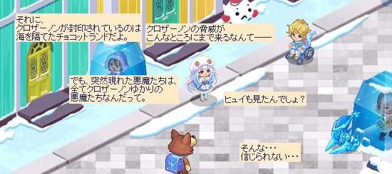 クロザーノン復活の噂4.jpg