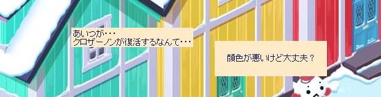 クロザーノン復活の噂5.jpg