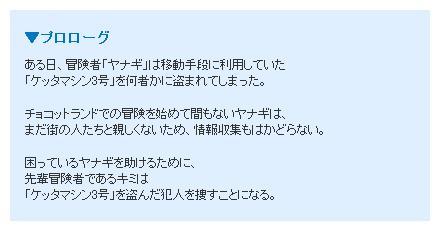 ケッタマシンプロローグ.jpg