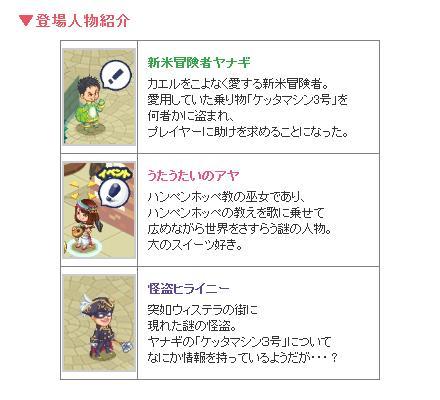 ケッタマシン登場人物.jpg