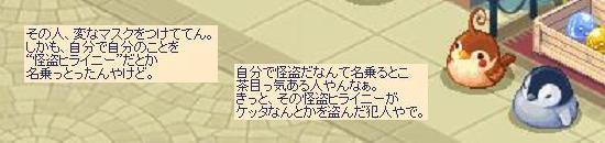 ケッタマシン24.jpg