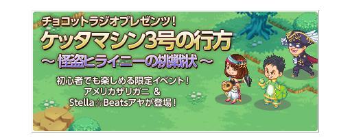 ケッタマシン3号の行方.jpg
